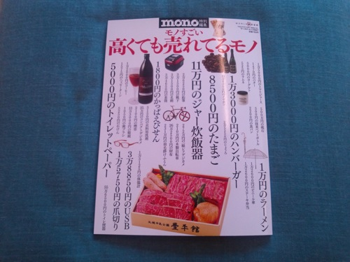 mono特別編集 定価780円