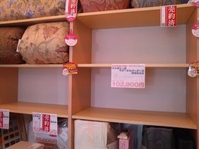 【小さい店ですので棚も少ないのですが、それでもカラッカラです。補充する羽毛ふとんがありません。】