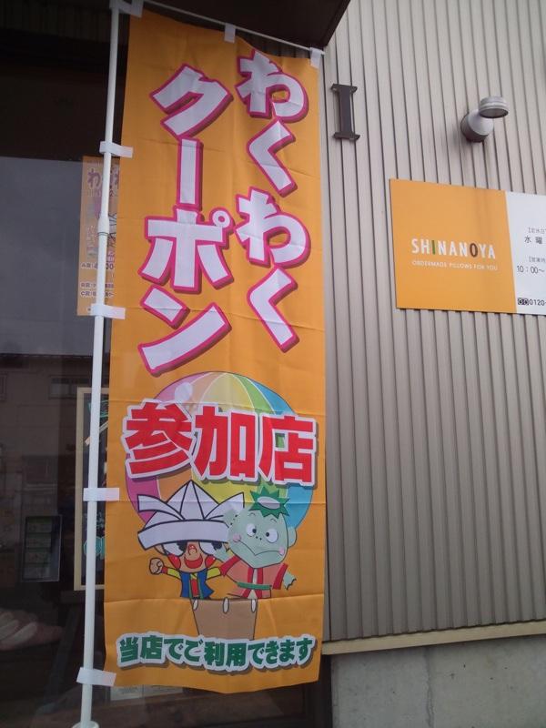 当店は国道店「枕のお店・志なのや」で参加しています。