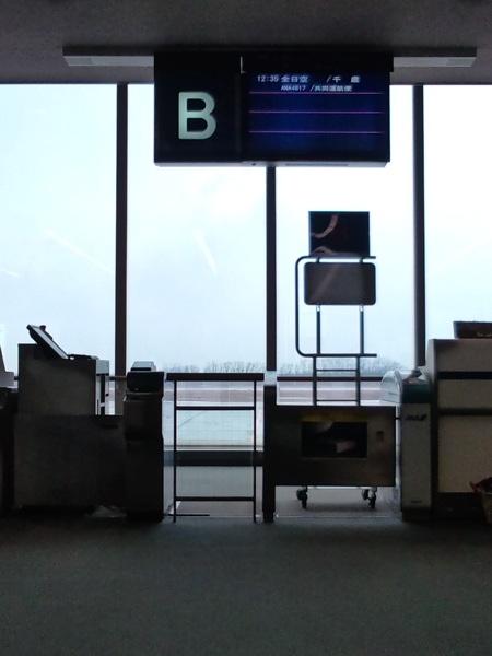 《目的地は千歳空港》