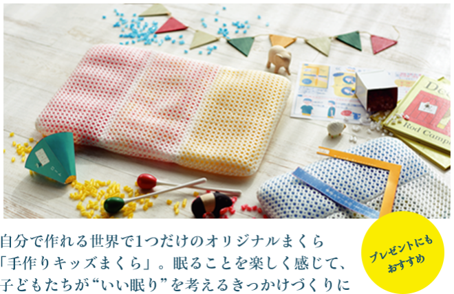 makura_kids_kit_img01_pc