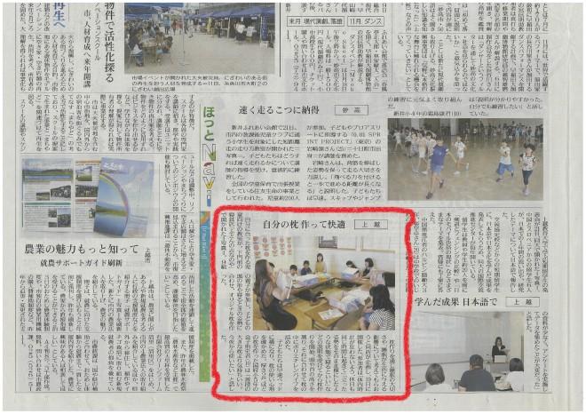 まくら教室新聞記事kureyon